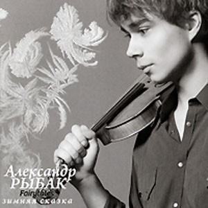 Александ Рыбак