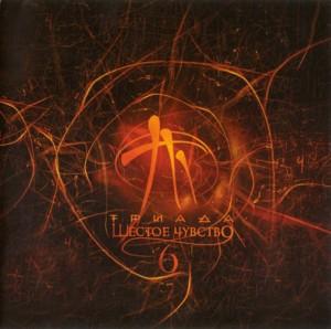 обложка альбома Триада