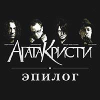 альбомы Агата Кристи