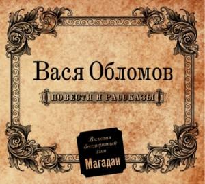 Vasya Oblomov новые альбомы