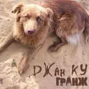 dzhanku