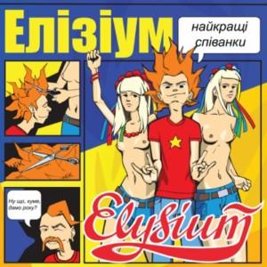 Новые альбомы Elisium