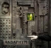 альбомы группы Аквариум