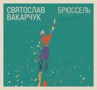 Святослав Вакарчук Брюссель лучшие альбомы 2012