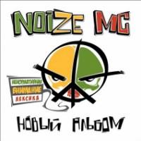 Noize MC Новый альбом скачать