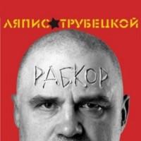 Ляпис Трубецкой альбомы