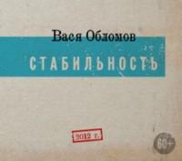 VasyaOblomov
