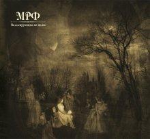 обложка альбома МРФ - Вальсирующие во тьме