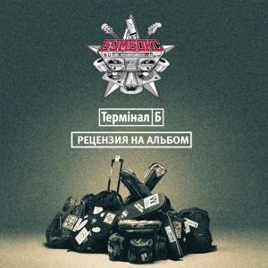 обложка альбома Bumbox