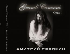 Дмитрий Ревякин «Grandi Canzoni. Opus 1»