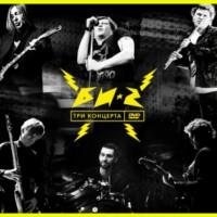 Би-2 «Три концерта» (2014)