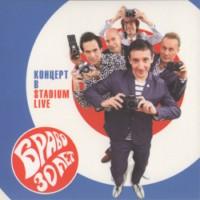 «Браво» - «30 лет. Концерт в Stadium Live» (2014)