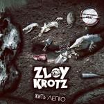 Zloy Krotz «Жить легко» (2015)