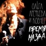 "Ольга Арефьева ""Время назад"""